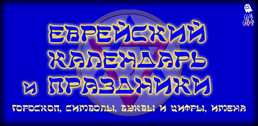 Еврейский Календарь Праздников для iOS (Glad-Ghost)