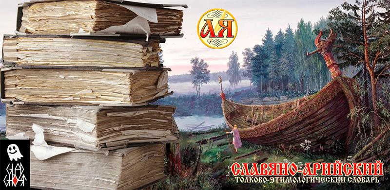 Славяно-Арийский Словарь для iOS (Glad-Ghost)
